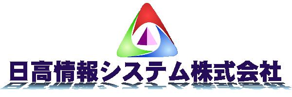 日高情報システム株式会社